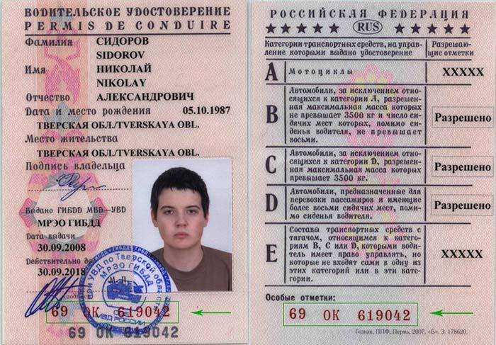 Регистрация авто. Надобность водительского удостоверения (прав) в ГИБДД